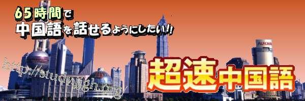 65時間で中国語が話せる様にしたい中国語学習革命《 超速中国語 》